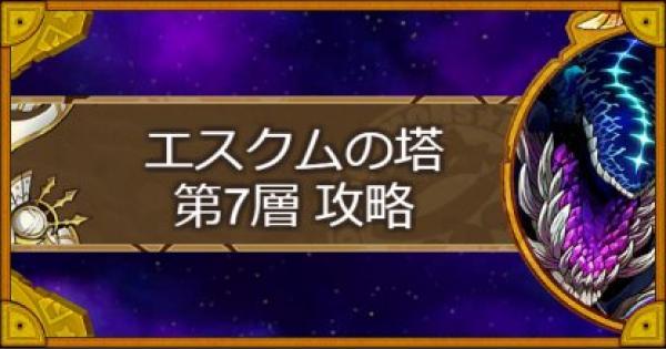 【サモンズボード】エスクムの塔 第7層攻略のおすすめモンスター