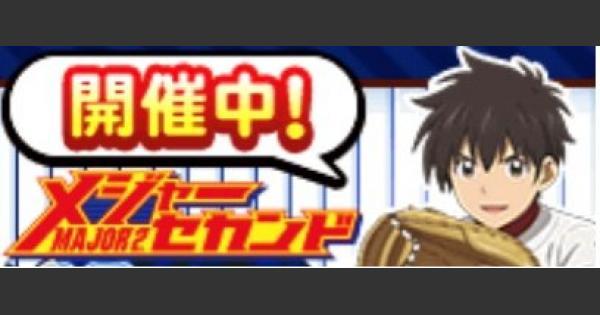 【パワプロアプリ】メジャーセカンド(MAJOR 2nd)コラボまとめ【パワプロ】