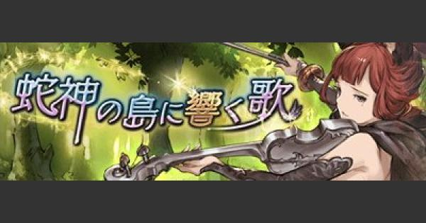 【グラブル】『蛇神の島に響く歌』攻略/報酬まとめ(サイドストーリー)【グランブルーファンタジー】
