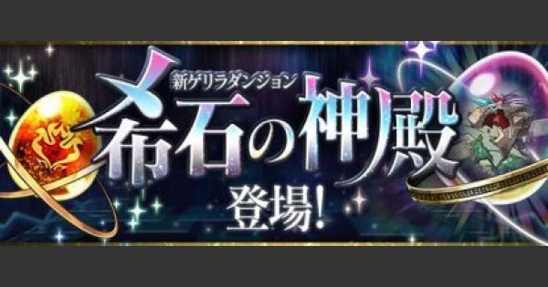 【パズドラ】希石の神殿(超級)ノーコン攻略と周回パーティ