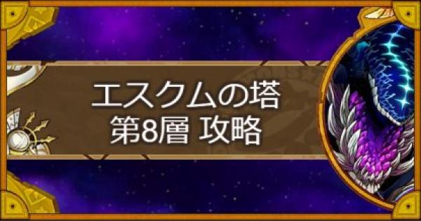 【サモンズボード】エスクムの塔 第8層攻略のおすすめモンスター