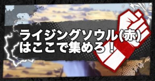 【レジェンズ】ライジングソウル(赤/RED)が一番効率よく集まる場所【ドラゴンボールレジェンズ】