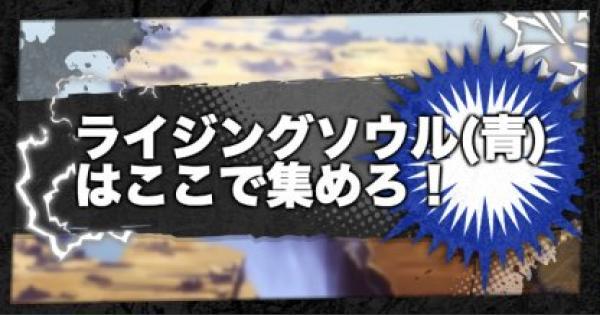 【レジェンズ】ライジングソウル(青/BLU)が一番効率よく集まる場所【ドラゴンボールレジェンズ】
