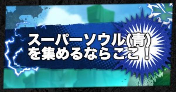 【レジェンズ】スーパーソウル(青/BLU)が一番効率よく集まる場所【ドラゴンボールレジェンズ】
