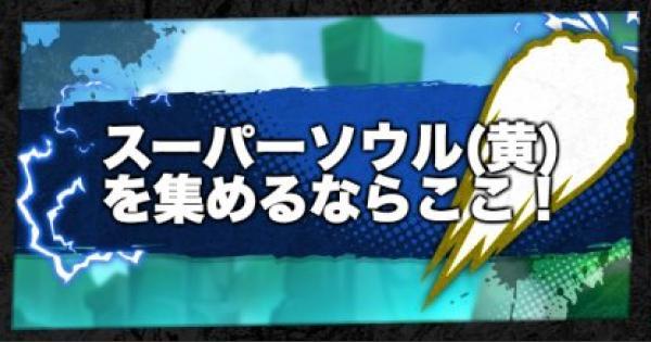 【レジェンズ】スーパーソウル(黄/YEL)が一番効率よく集まる場所【ドラゴンボールレジェンズ】