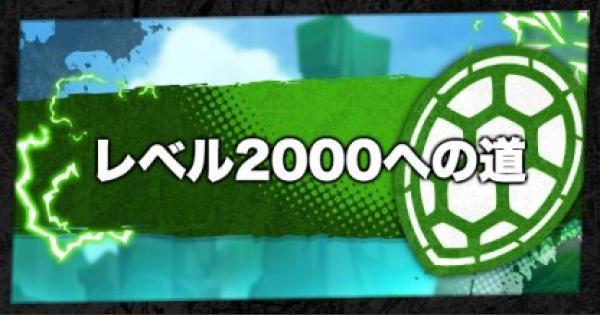【レジェンズ】レベル1000への最短ルート!【ドラゴンボールレジェンズ】