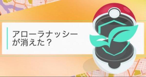 【ポケモンGO】アローラナッシーが消えた?