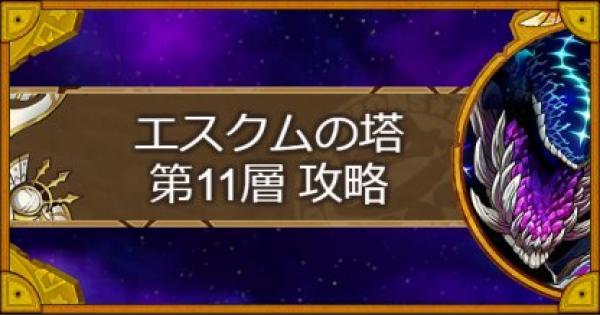 【サモンズボード】エスクムの塔 第11層攻略のおすすめモンスター