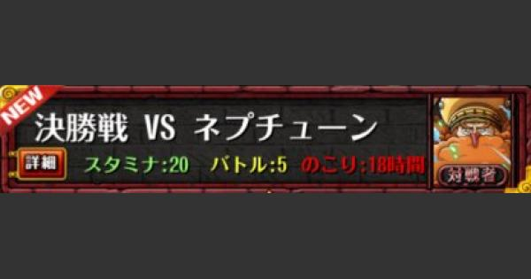【トレクル】コロシアム/ネプチューンアンダーグラウンド攻略【ワンピース トレジャークルーズ】