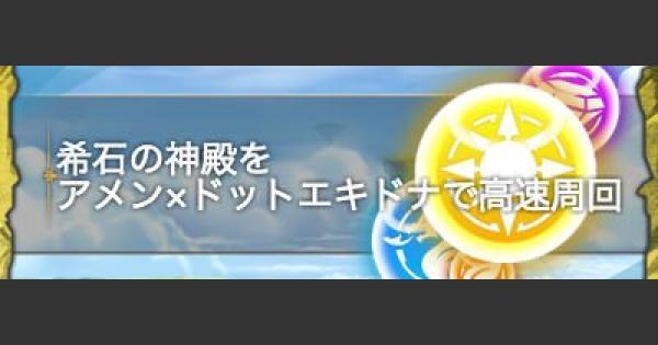 【パズドラ】希石の神殿をアメン×ドットエキドナで高速周回