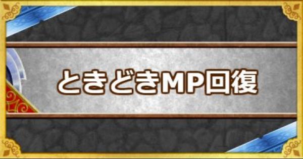 【DQMSL】「ときどきMP回復」の効果とモンスター