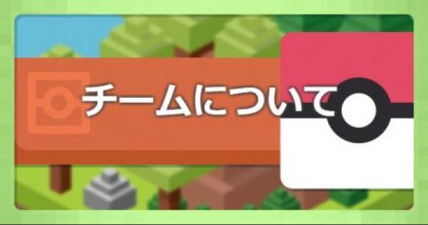【ポケクエ】チーム編成のコツとフォーメーションの解説【ポケモンクエスト】