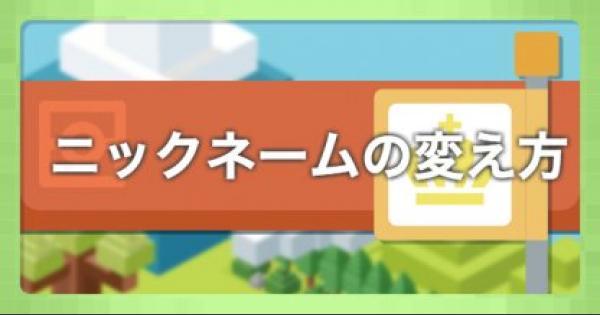 【ポケクエ】ニックネームの変え方【ポケモンクエスト】