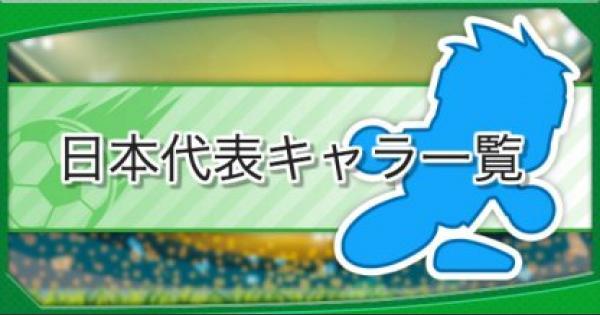 【パワサカ】日本代表・なでしこキャラ一覧【パワフルサッカー】