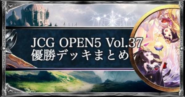 【シャドバ】JCG OPEN5 Vol.37 アンリミ大会優勝デッキ紹介【シャドウバース】