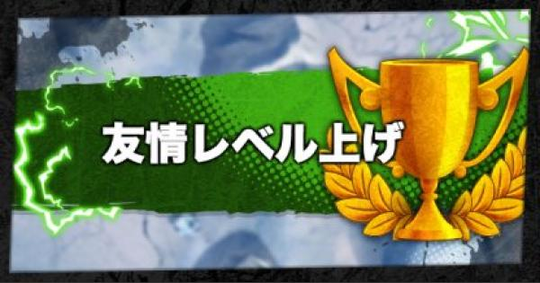 【レジェンズ】友情レベル(ランク)の上げ方を徹底解説!【ドラゴンボールレジェンズ】