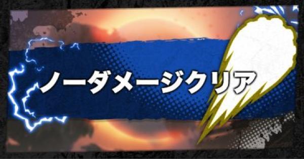 【レジェンズ】ノーダメージクリアのコツ!チャレンジ攻略【ドラゴンボールレジェンズ】