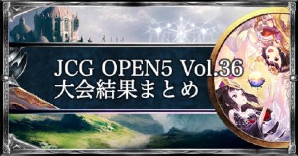 【シャドバ】JCG OPEN5 Vol.36 ローテ大会の結果まとめ【シャドウバース】