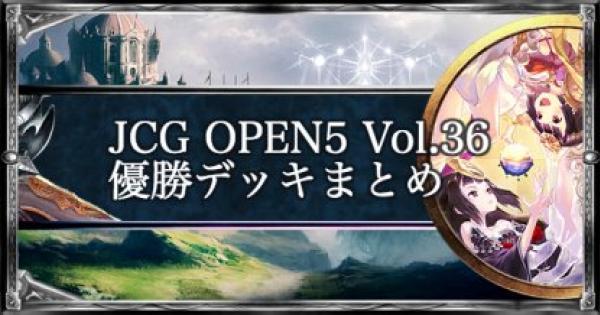 【シャドバ】JCG OPEN5 Vol.36 ローテ大会優勝者デッキ紹介【シャドウバース】