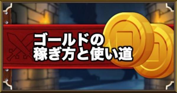 【ダンジョンメーカー】ゴールドの稼ぎ方と使い道