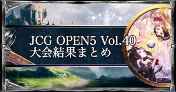【シャドバ】JCG OPEN5 Vol.40 ローテ大会の結果まとめ【シャドウバース】