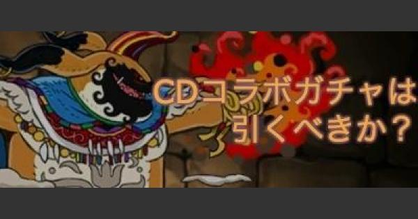 【パズドラ】CDコラボガチャ<第8弾>の当たりモンスター
