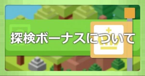 【ポケクエ】探検ボーナスの効果と活用ポイント【ポケモンクエスト】