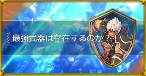 【スママジ】最強武器は存在するのか?!【スマッシュ&マジック】