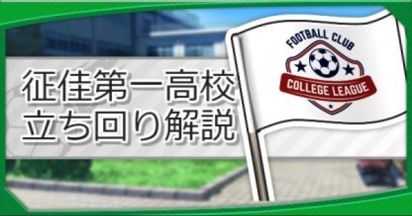 【パワサカ】征佳第一高校の立ち回り攻略【パワフルサッカー】