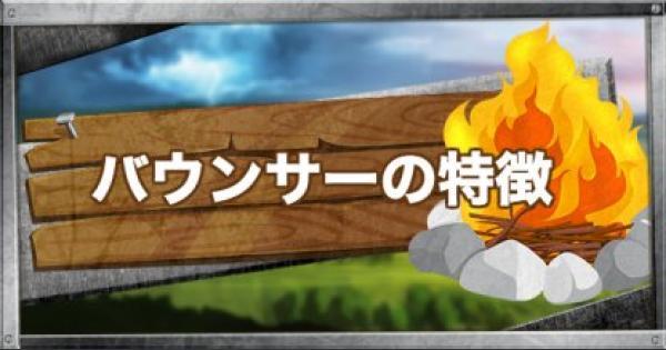 【フォートナイト】バウンサーの特徴と使い方【FORTNITE】