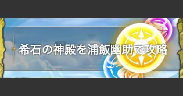 【パズドラ】希石の神殿を浦飯幽助で攻略