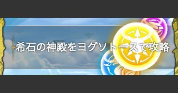 【パズドラ】希石の神殿をヨグソトースで攻略