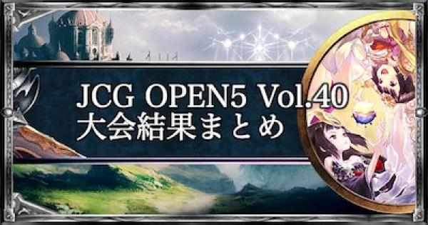 【シャドバ】JCG OPEN5 Vol.40 アンリミ大会の結果まとめ【シャドウバース】