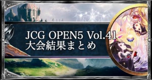 【シャドバ】JCG OPEN5 Vol.41 ローテ大会結果まとめ【シャドウバース】