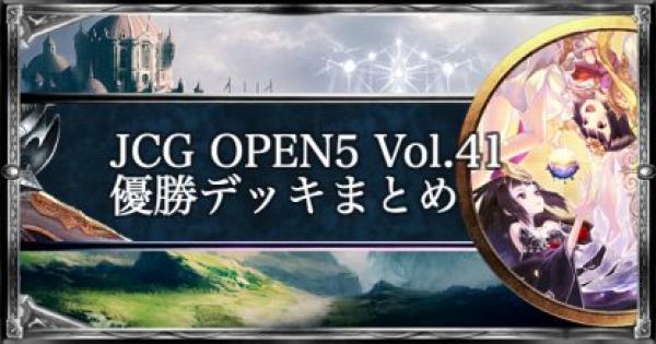 【シャドバ】JCG OPEN5 Vol.41 ローテ大会優勝デッキ紹介【シャドウバース】