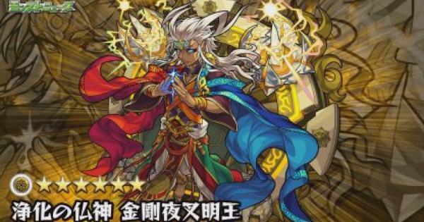 【モンスト】新超絶「金剛夜叉明王」の降臨が決定!【モンスト速報】