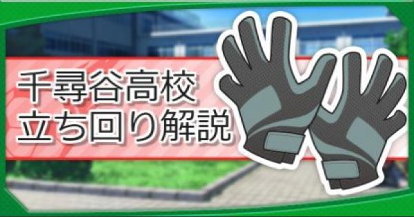 【パワサカ】千尋谷高校(せんじんだに)の立ち回り解説【パワフルサッカー】