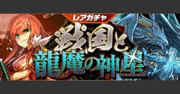 【パズドラ】戦国と龍魔の神星(レアガチャ)のラインナップと詳細