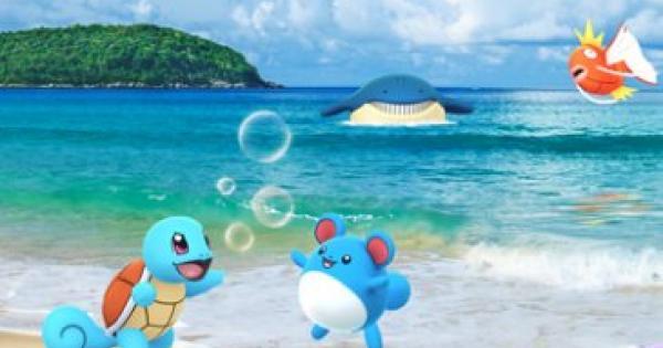 【ポケモンGO】ウォーターフェスティバルで出現率がアップしている水ポケモン