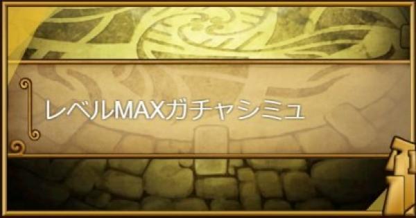 【ポコダン】レベルMAXガチャシミュ【ポコロンダンジョンズ】