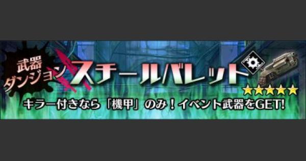 【グラスマ】スチールバレット【超級】攻略と適正キャラ |武器ダンジョン【グラフィティスマッシュ】