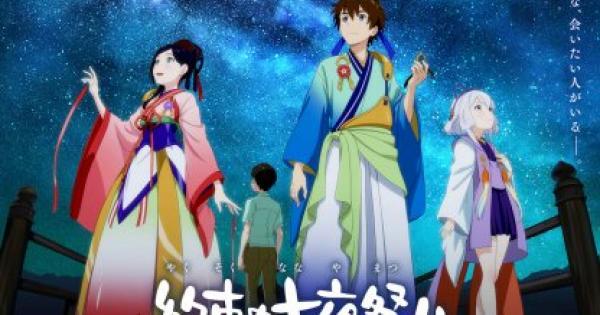 【モンスト】オリジナルアニメ『約束の七夜祭り』が公開決定【モンスト速報】