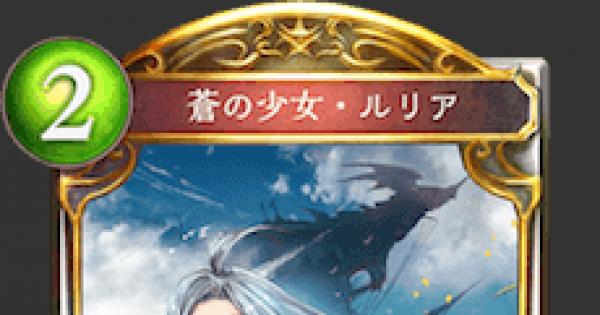 【シャドバ】蒼の少女・ルリアの評価と採用デッキ【シャドウバース】