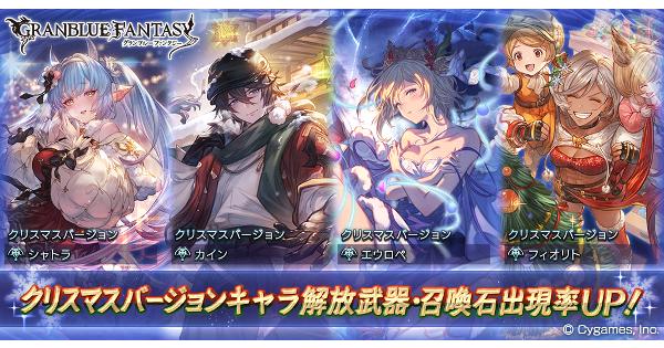 【グラブル】クリスマス復刻対応!10連ガチャシミュレーター【グランブルーファンタジー】