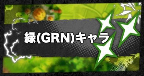 【レジェンズ】緑(GRN)キャラ一覧【ドラゴンボールレジェンズ】
