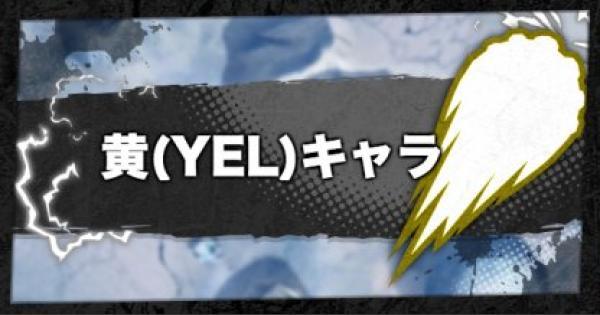 【レジェンズ】黄(YEL)キャラ一覧【ドラゴンボールレジェンズ】