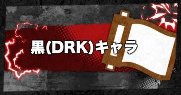 【レジェンズ】黒(DRK)キャラ一覧【ドラゴンボールレジェンズ】