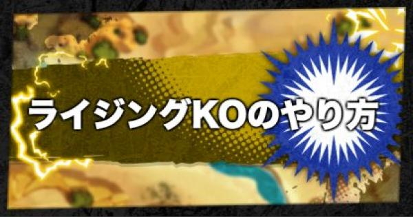 【レジェンズ】ライジングKOのやり方とコツ【ドラゴンボールレジェンズ】