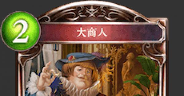 【シャドバ】大商人の評価と採用デッキ【シャドウバース】