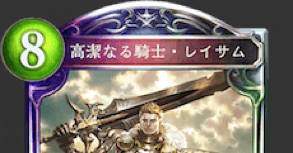 【シャドバ】高潔なる騎士・レイサムの評価と採用デッキ【シャドウバース】